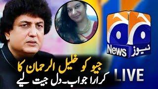 Khalil Ur Rehman Reply To Geo Entertainment After Marvi Sarmad | Khalil Ur Rehman Marvi Sarmad