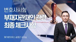변호사시험 부재자관재인 관련 최종 체크사항