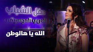 حفل الشباب العربي الموسيقي الفلهارموني - الله يا هالوطن