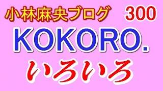 【小林麻央 ブログ KOKORO.】「いろいろ」(5月13日) ブログ全文引用 ===...