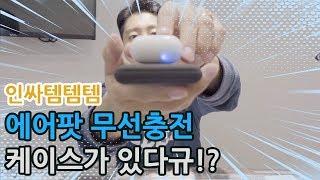[인싸템추천] 에어팟2 !? NO! 에어팟 무선충전 …