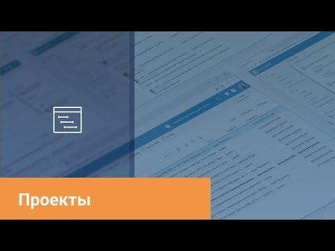 видео: directumrx: управление проектами