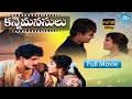 Kanne Manasulu Full Movie | Krishna Ghattamaneni, Sandhya Rani | Adurthi Subba Rao | K V Mahadevan