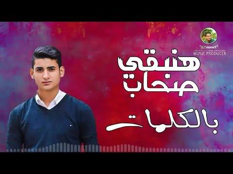 هنبقي صحاب - يحيي علاء - توزيع_محمد الطحاوي 'بالكلمات'