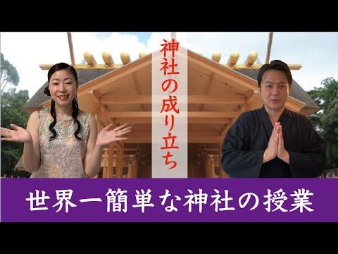 世界一簡単な神社の授業 神社の成り立ち。神社はどの様にして出来たのか?五大神勅