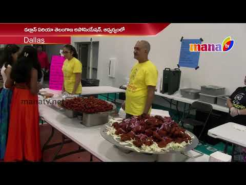 DATA BATHUKAMMA CELEBRATIONS DALLAS ||MANA TV||