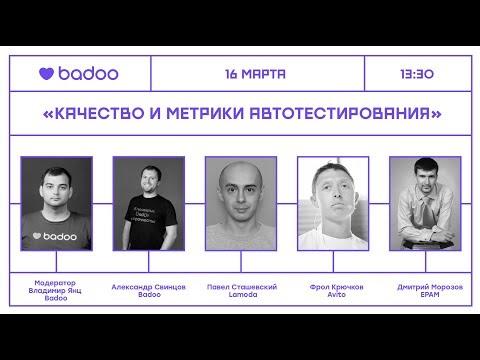 Панельная дискуссия: «Качество и метрики автотестирования» | Фрол Крючков