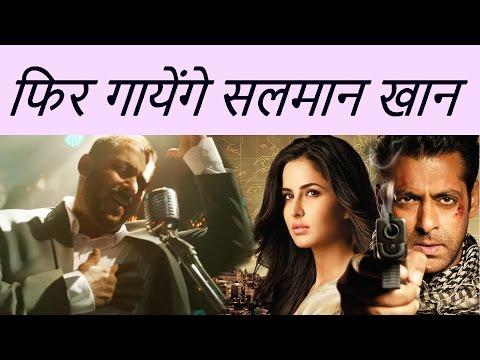 Tiger Zinda Hai में Salman Khan गायेंगे एक रोमांटिक गाना thumbnail