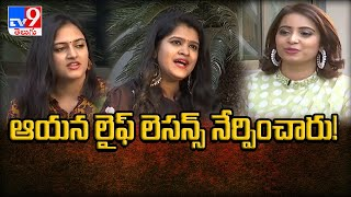 Laahe Lahe singers Harika Narayan and Sahithi Chaganti exclusive Interview || Acharya Movie - TV9