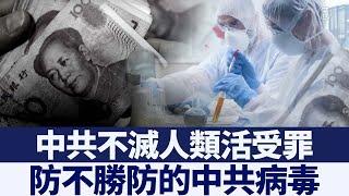 歐洲病毒學家 揭中共病毒六大特點|新唐人亞太電視|20200323
