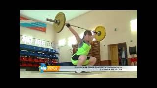 РЕН Новости Псков 30.05.2016 #  Кубок области по тяжелой атлетике