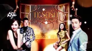 Teaser : Diamond Lover...กะรัตรัก เริ่ม 12 ก.ย.59