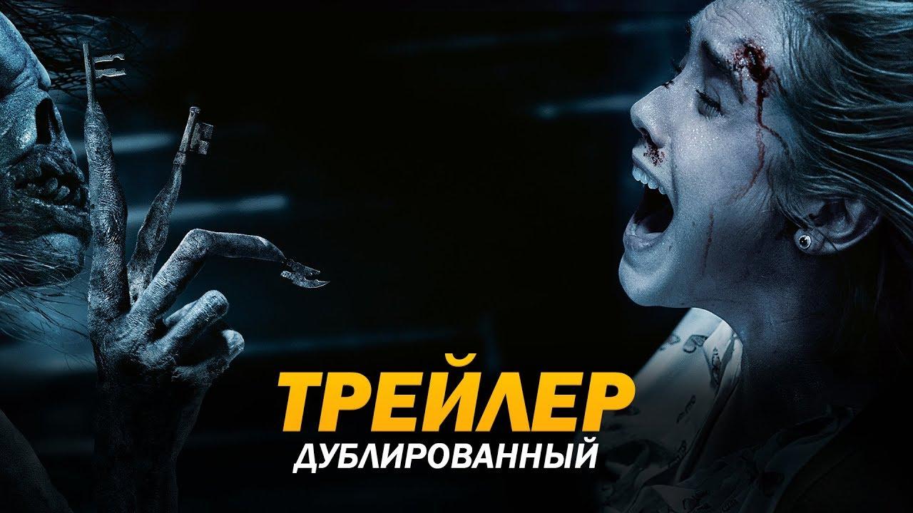 астрал 4 последний ключ фильм 2018 триллер