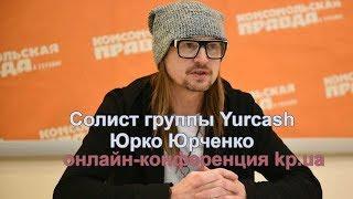 Х-фактор-8 ( солист группы Yurcash Юрко Юрченко) - часть 1