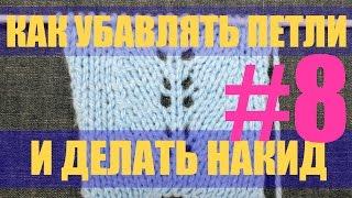 #8 Как убавлять петли и делать накид. Уроки вязания спицами