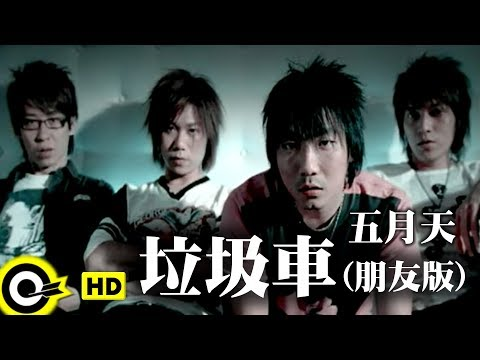 五月天 Mayday【垃圾車】Official Music Video (朋友版) - YouTube