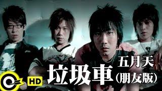 五月天 Mayday【垃圾車】Official Music Video (朋友版)