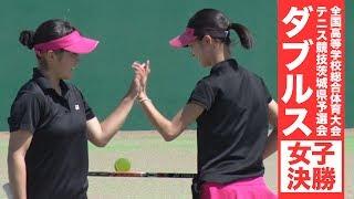 [高校テニス]女子ダブルス決勝 立山・猪瀬(東洋大牛久)vs羽柴・園城(東洋大牛久)|平成29年度インターハイ県予選