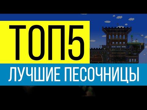 ТОП-5 ИГР ПЕСОЧНИЦ