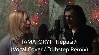 Video Amatory - Первый (Vocal Cover / Dubstep Remix) download MP3, 3GP, MP4, WEBM, AVI, FLV Agustus 2018