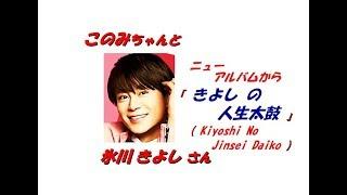 「氷川きよし」さんの新曲「きよしの 人生太鼓(Kiyoshi No Jinsei Daiko)(一部歌詞付)」新曲報道ニュースです。