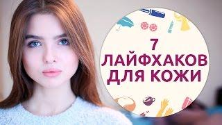 7 лайфхаков для кожи [Шпильки|Женский журнал]