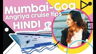 *HINDI* 6 things to know before you book Mumbai to Goa cruise | Angriya booking tips | D Shopperista