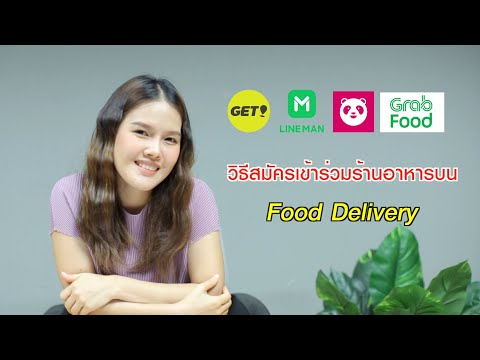 วิธีสมัครเข้าร่วมร้านอาหารบนFood Delivery