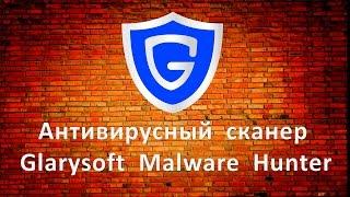 Антивирусный сканер Glarysoft Malware Hunter