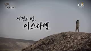 [CTS 다큐멘터리] 성경의 땅 이스라엘 -  홍순화 목사_171010