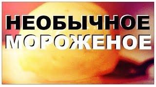 Галилео. Необычное мороженое(больше сюжетов про еду: https://www.youtube.com/watch?v=JlWBgTd42JU&list=PLsObnNowH8ax7k9TeMzZuwdOxpQK95Cim №746 от 12.05.2011 ..., 2013-10-29T13:13:45.000Z)