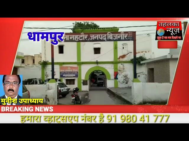 यूपी के बिजनौर जिले में दरिंदों ने युवती के साथ दुष्कर्म करके सोशल मिडिया पर विडियो की वायरल आप सभी