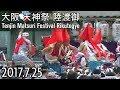 大阪 天神祭 2017 陸渡御 (催太鼓,地車,傘踊りなど) Osaka Tenjin Matsuri Festiva…