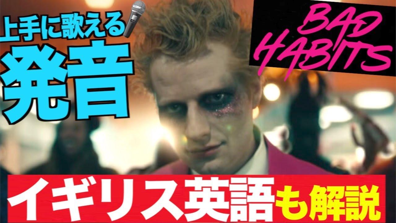 エドシーラン 新曲『Bad habits』 でキレイな発音練習🎤 【発音&歌詞和訳】/ 日本語訳解説 / カラオケ