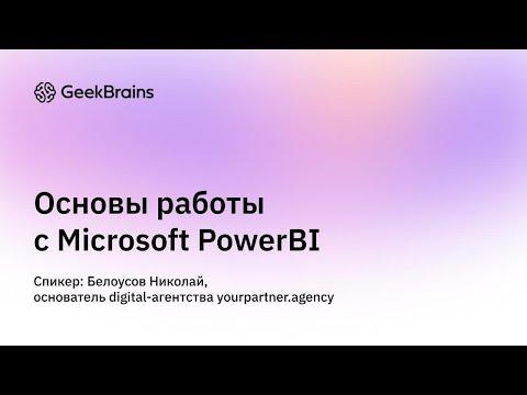 Вся аналитика в одном месте: Основы работы с PowerBI