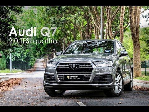 车库试驾 - Audi Q7 2.0 TFSI Quattro