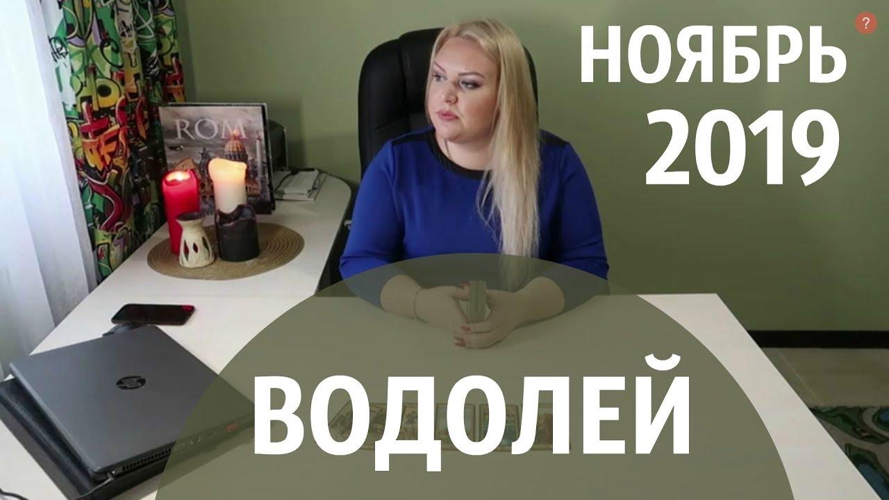 ВОДОЛЕЙ - ГОРОСКОП НА НОЯБРЬ 2019 года