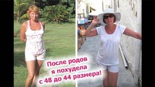 Суслова Лариса после родов похудела с 48 до 44 размера - БОДИФЛЕКС отзыв
