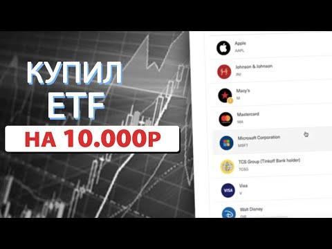 Купил ETF на 10 ТЫСЯЧ Рублей / Инвестиции 2020. ETF. Облигации. Акции. Тинькофф