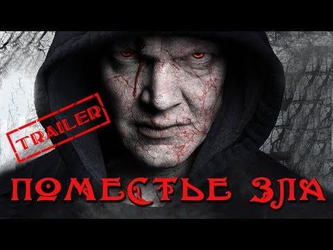 Поместье зла HD (2013) / The evil estate HD (ужасы триллер)