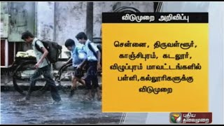 Continuous Rain: Today Leave announced for School and Colleges spl tamil video hot news 01-12-2015