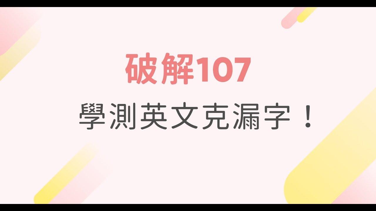 破解107學測英文克漏字! - YouTube