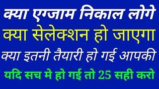 साइंस & अवेयरनेस हिन्दी में MCQ TOP_30 FOR ALL EXAM