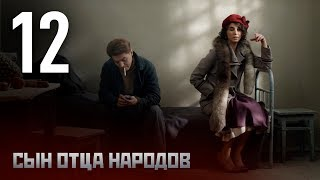 Сын отца народов. Серия 12. Vasiliy Stalin. Episode 12. (With English subtitles).