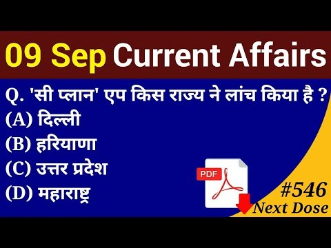 Next Dose #546   9 September 2019 Current Affairs   Daily Current Affairs   Current Affairs In Hindi
