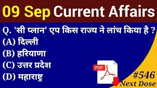 Next Dose #546 | 9 September 2019 Current Affairs | Daily Current Affairs | Current Affairs In Hindi
