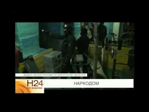Наркодворец обнаружен в Усолье-Сибирском