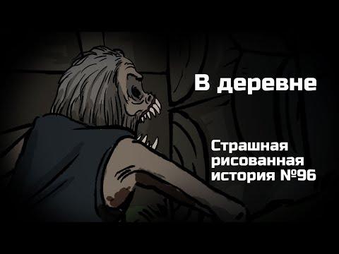 В деревне. Страшная