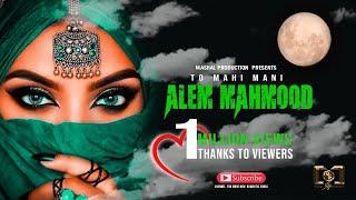 Aleem Mahmood To Mah e Mani ( عالم محمود ( تو ماه منی
