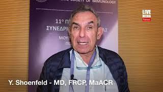 Y. Shoenfeld | 11ο Πενελλήνιο Συνέδριο Ανοσολογίας